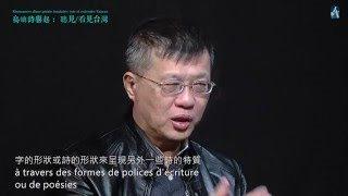 2016 Résonances d'une poésie insulaire : voir et entendre Taïwan - CHEN Li et YE Mimi 陳黎、葉覓覓