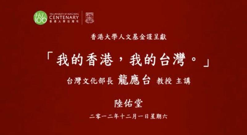 龍應台部長《我的香港,我的臺灣》演講 (上)