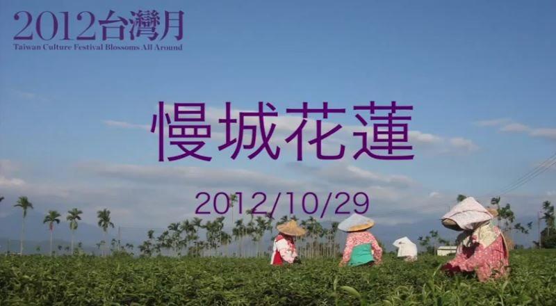 台灣月系列活動--【慢城花蓮】講座