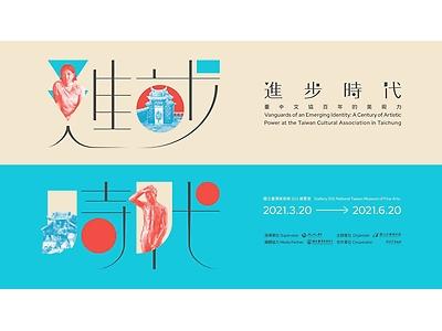 進步時代-臺中文協百年的美術力 宣傳短片