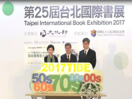 台北国際ブックフェアが世界貿易センターで開催されました