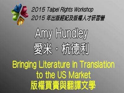 「版橏買賣與翻譯文學」2015 出版經紀及版權人才研習營