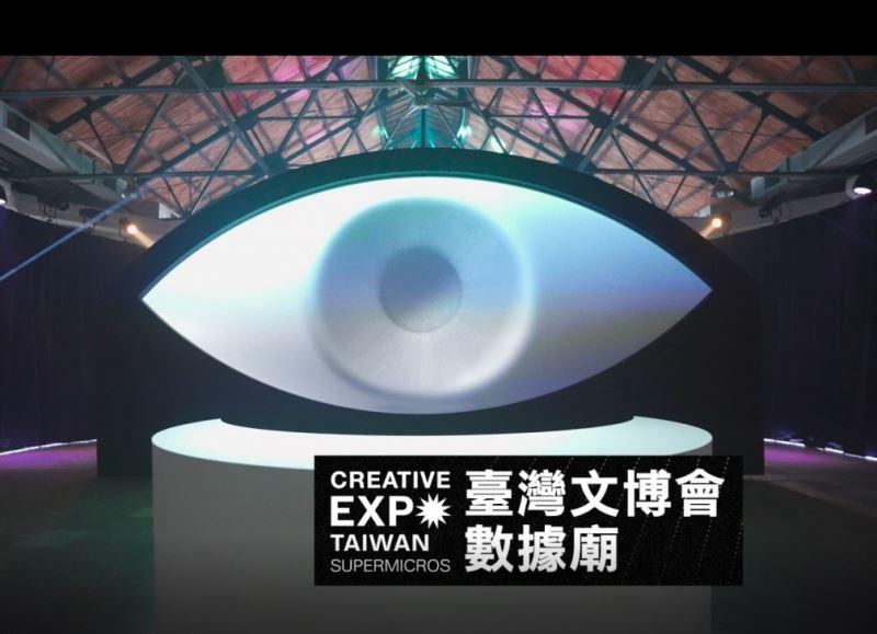 2021臺灣文博會