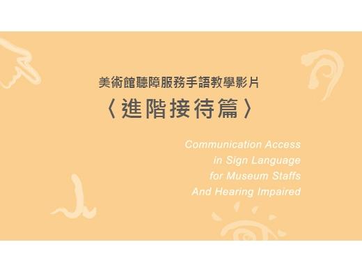 美術館聽障服務手語教學影片–進階接待篇