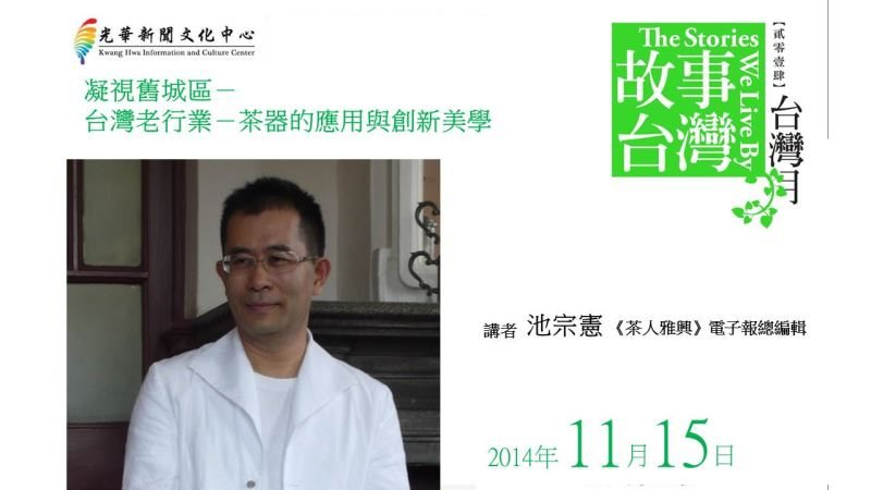 台灣老行業-茶器的應用與創新美學 池宗憲