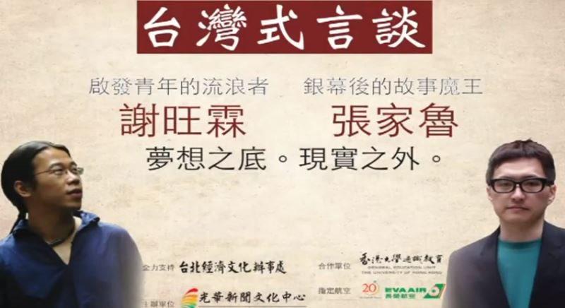 台灣式言談系列講座--【夢想之底 現實之外】