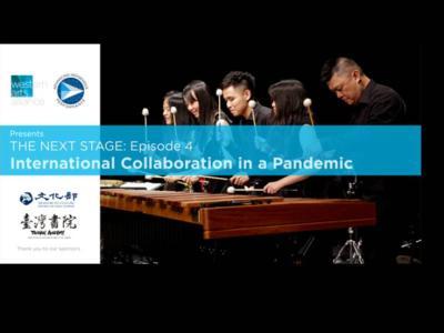 「台灣/美國表演藝術趨勢對談」 第四場座談「全球疫情下的國際合作新模式」