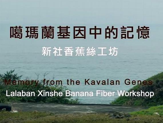 噶瑪蘭基因中的記憶 - 新社香蕉絲工坊