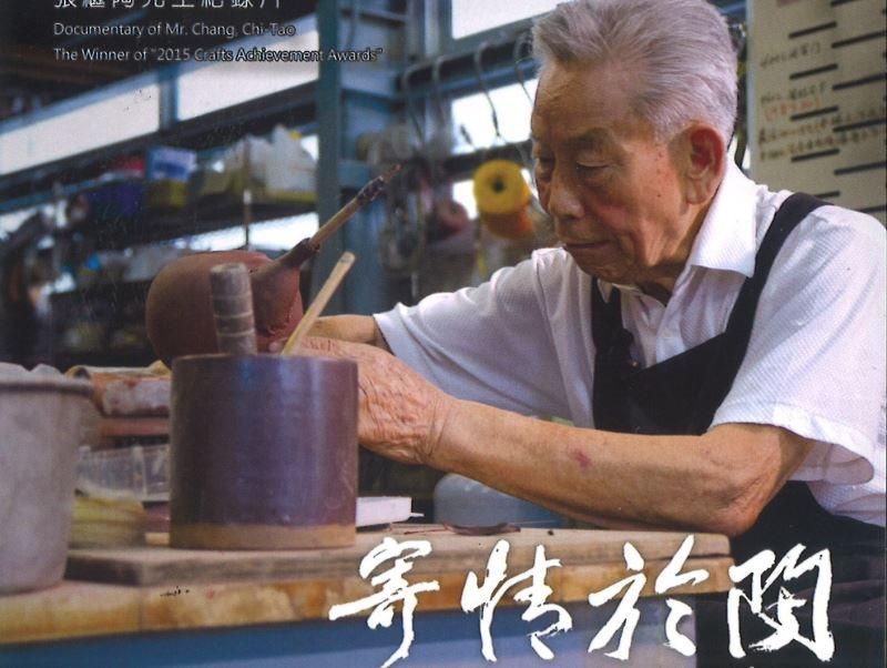 「2015年工藝成就獎」得獎者-張繼陶