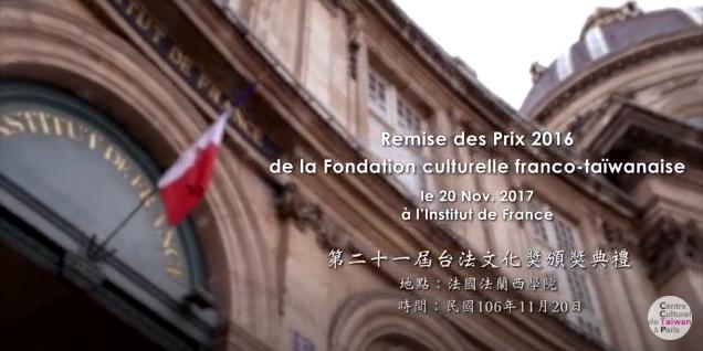 2017 Remise des prix franco taiwanais