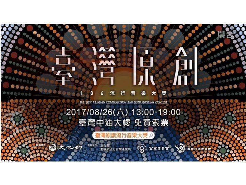 106年臺灣原創流行音樂大獎 決賽暨頒獎典禮宣傳