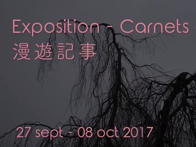 「漫遊記事」– 程仁珮 「我和你的野餐時光」/ Carnets du flâneur – Chen Jen Pei