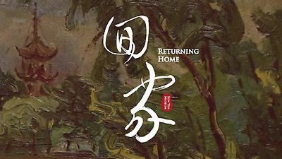 《回家: 美國順天美術館捐贈作品紀錄片》