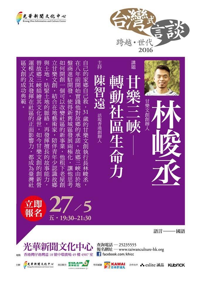 林峻丞: 甘樂三峽-轉動社區生命力(聲音檔)