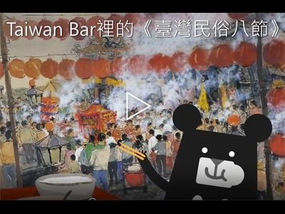 Taiwn Bar 裡的 《臺灣民俗八節》