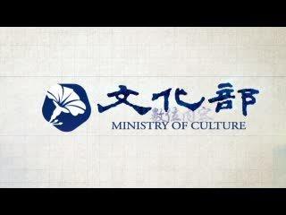 文化部-臺灣文化創意產業的推手