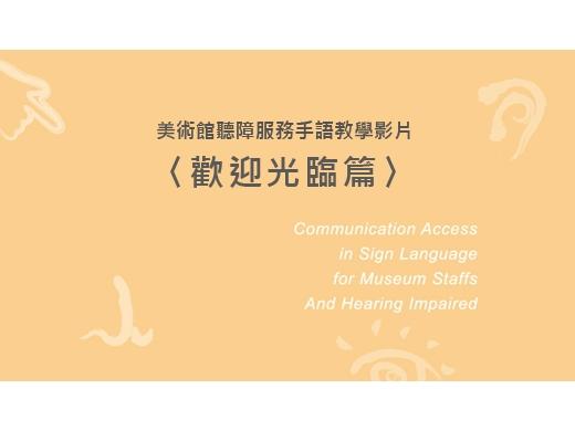 美術館聽障服務手語教學影片–歡迎光臨篇