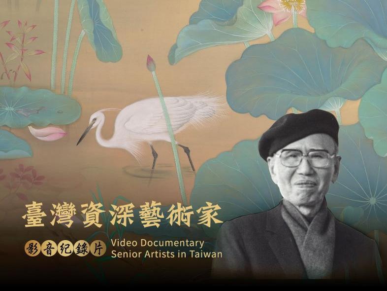 臺灣資深藝術家影音紀錄片-林玉山