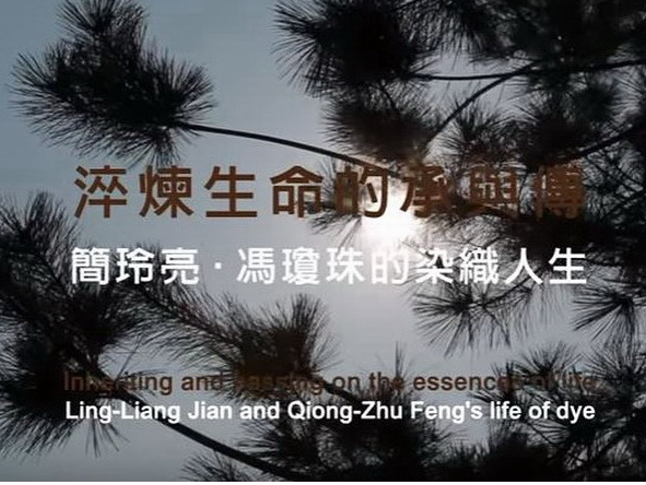 Inheriting and Passing on the Essences of Life- Ling-Liang Jian and Qiong-Zhu Feng's Life of Dye