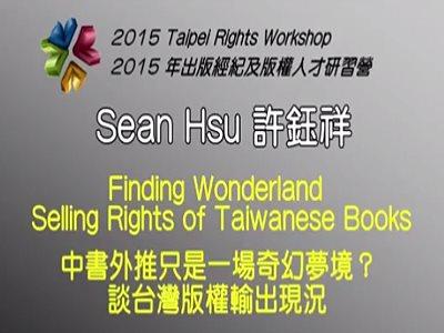 「中書外推只是一場奇幻夢境?談臺灣版權輸出現況」2015 出版經紀及版權人才研習營