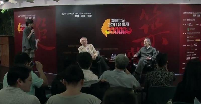 「台灣的文學與電影-與台灣當代文學大師對談」(二)