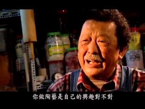 2010得獎者蘇世雄先生紀錄片