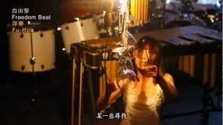 2012年台灣表演團隊參與亞維儂外圍藝術節