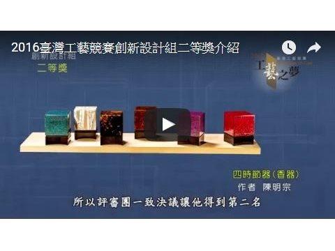 2016臺灣工藝競賽創新設計組二等獎介紹
