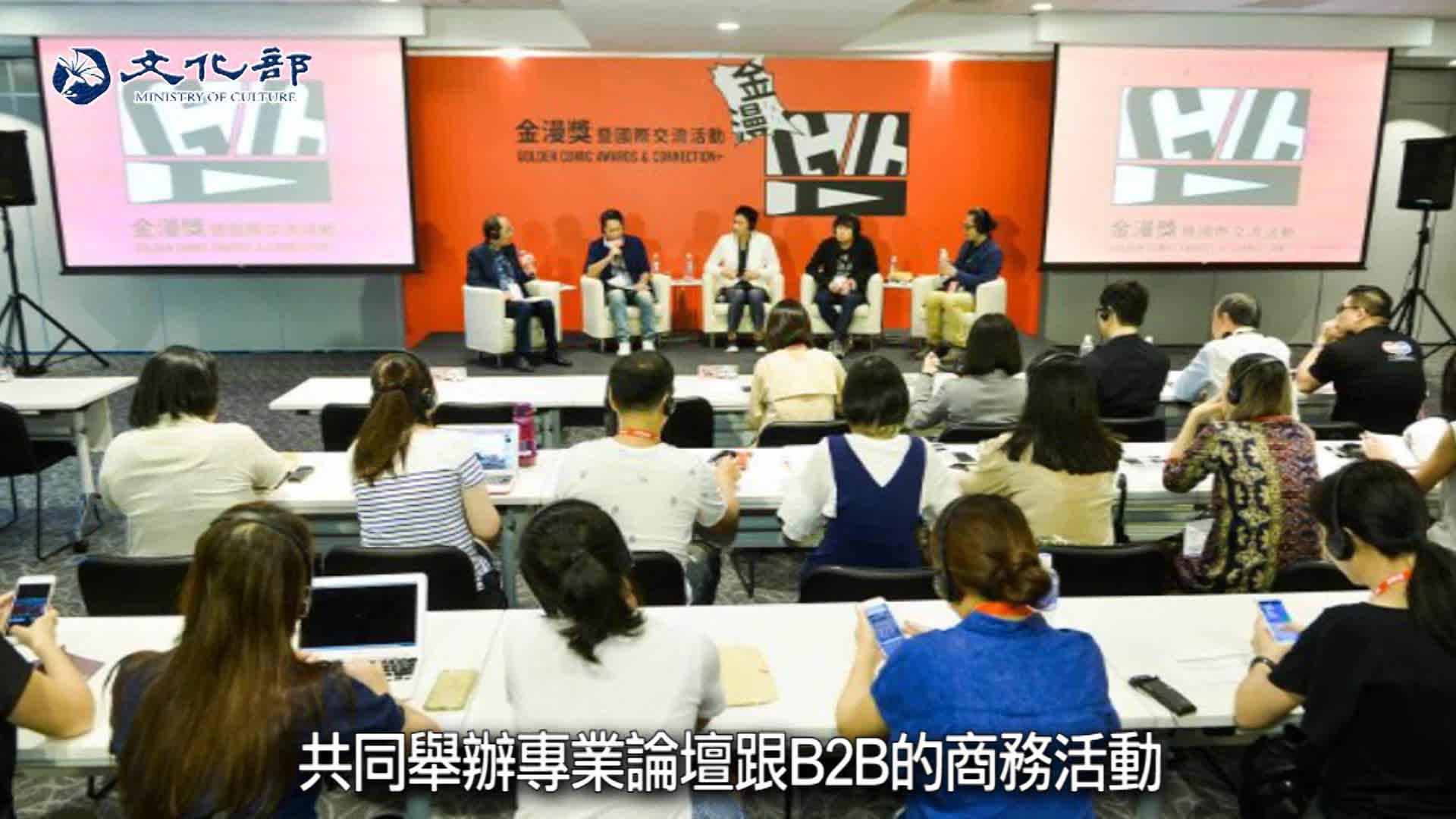 麗君部長說:「讓漫畫成為台灣故事產業的火車頭」