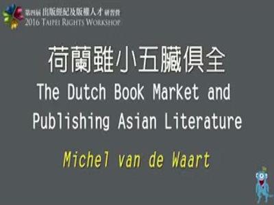 「荷蘭雖小五臟俱全」2016 出版經紀及版權人才研習營