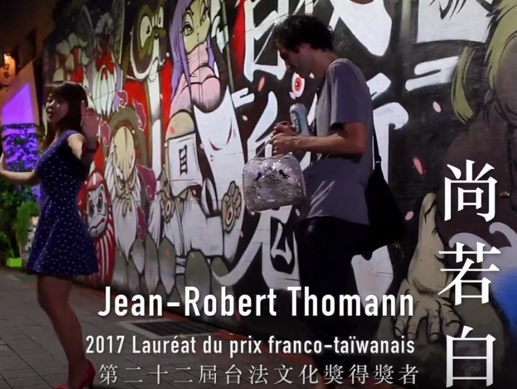 2018 Prix franco-taïwanais 第二十二屆台法文化獎得獎人 Lauréat Jean-Robert Thomann 尚若白