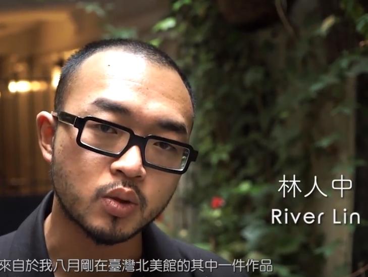 「漫遊記事」– 林人中「我的鬧鐘叫醒我之後」/ Carnets du flâneur – River Lin
