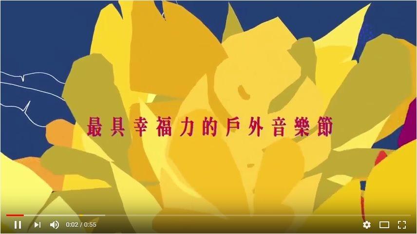 【2017世界音樂節@臺灣】官方宣傳影片