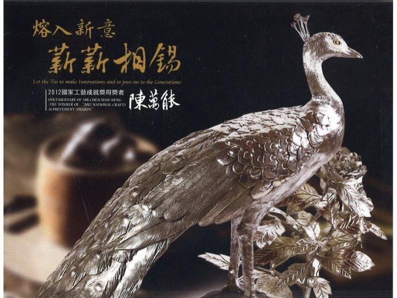 2012得獎者陳萬能先生紀錄片