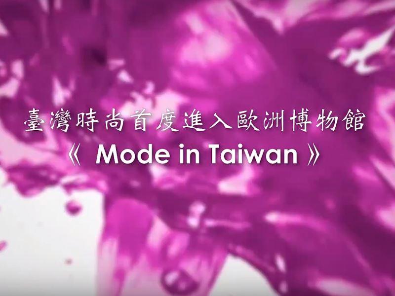 2017 Rétrospective des activités du Centre Culture de Taïwan à Paris 巴黎臺灣文化中心活動回顧