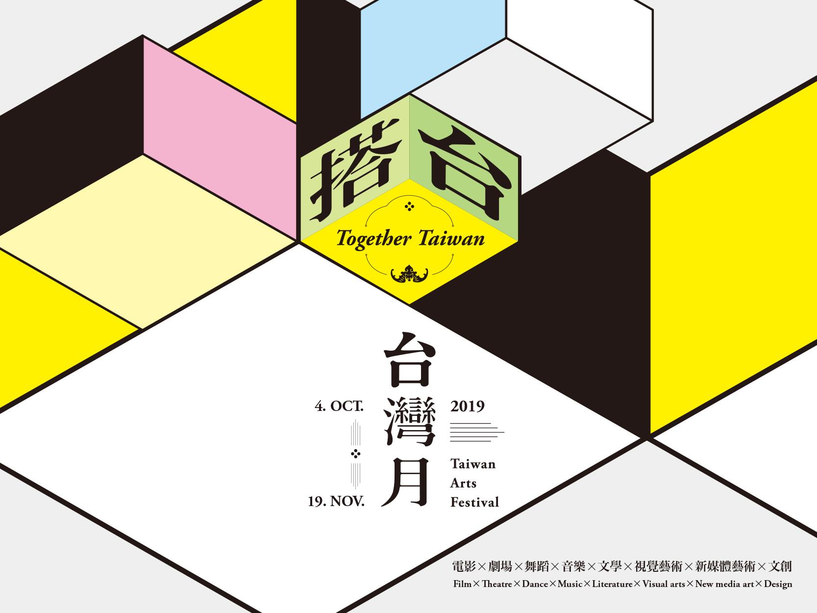 2019台灣月|搭台 Together Taiwan