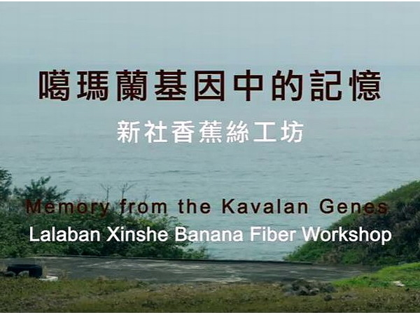 Memory from the Kavalan Genes – Lalaban Xinshe Banana Fiber Workshop
