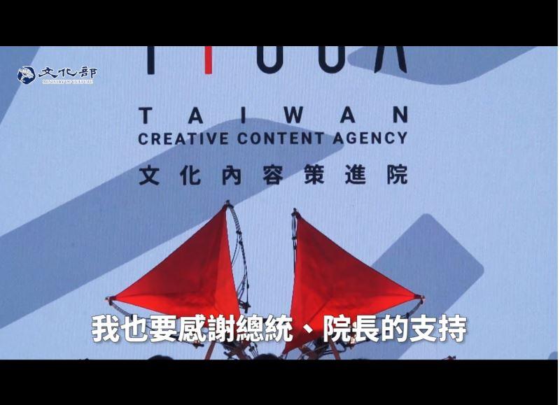 麗君部長說:文化部將和文策院一起努力,把正在萌生中的「文化台流」,打造成亞洲新興文化浪潮。