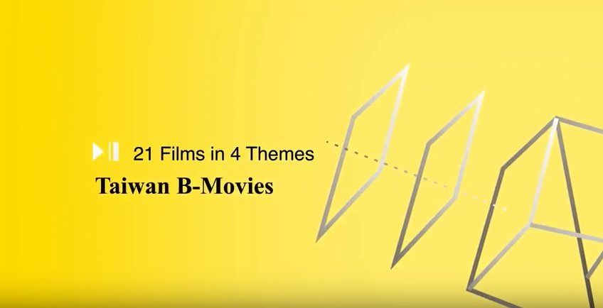2017 Taiwan Cinema Toolkit - Taiwan B-Movies