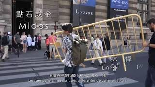「漫遊記事」– 林正偉「點石成金」/ Carnets du flâneur – Lin Cheng Wei