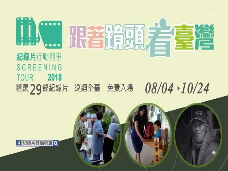 2018紀錄片行動列車-跟著鏡頭看臺灣