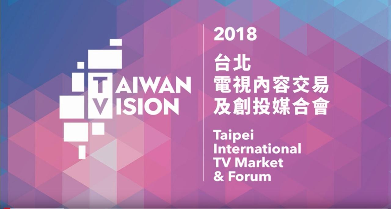2018台北電視內容交易及創投媒合會