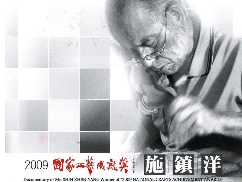 2009得獎者施鎮洋先生紀錄片