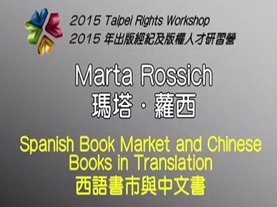 「西語書市與中文書」2015 出版經紀及版權人才研習營