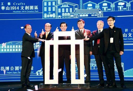 台湾クリエイティブエキスポ開幕