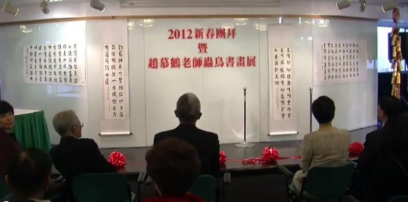 香港台灣工商協會新春團拜暨趙慕鶴老師蟲鳥書畫展