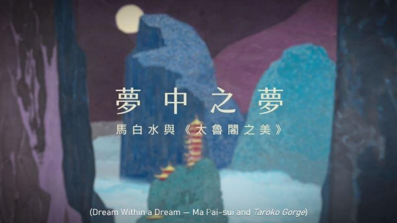 夢中之夢─馬白水與《太魯閣之美》