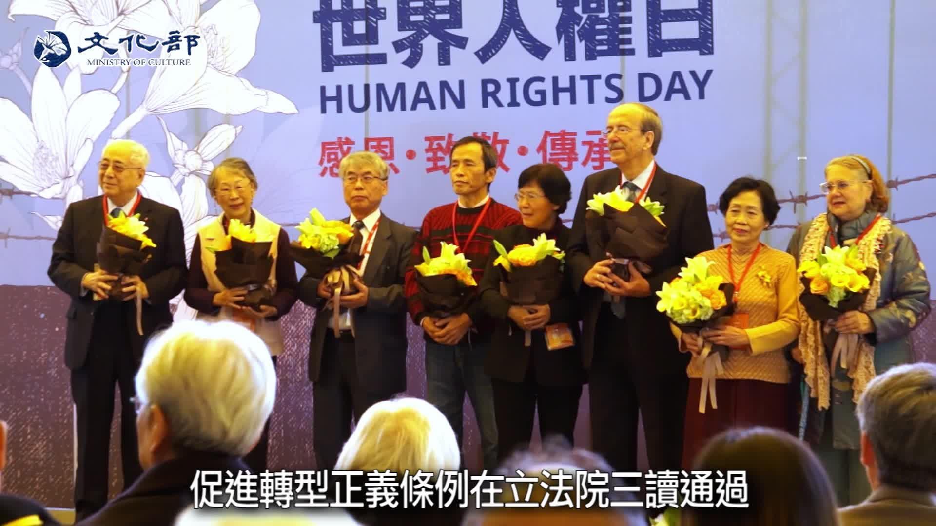 麗君部長說:透過與歷史不斷對話、思辨、反省,持續守護人權。