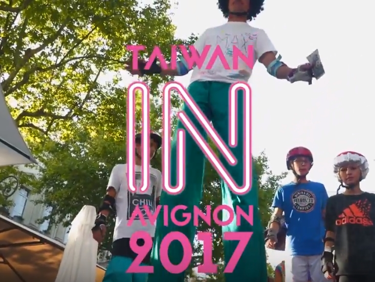2017 Taiwan Avignon OFF  Parade d'ouverture 台灣外亞維農大遊行