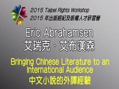 「中文小說的外譯經驗」2015 出版經紀及版權人才研習營
